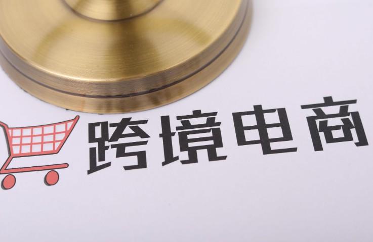"""江西九江完成跨境电商""""9710""""新模式首单_跨境电商_电商报"""