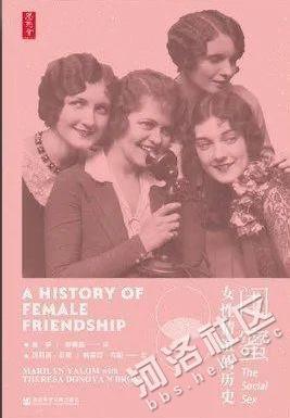 为什么女性友谊的历史是女性解放的历史?