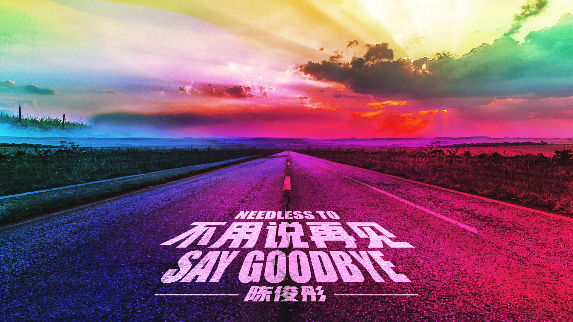 陈俊彤新歌《不用说再见》公布,主要讲述的是失恋后的心酸