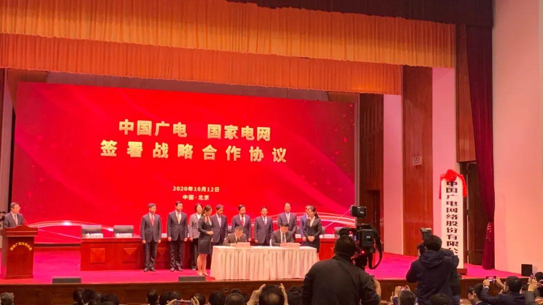 中国广电网络股份有限公司成立