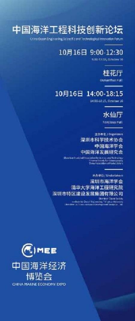 首届中国海洋工程科技创新论坛10月16日深圳启航