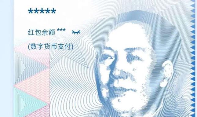 数字人民币终于能用了,效果怎么样?