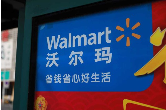 沃尔玛自有品牌近200款新品全渠道上线_零售_电商报