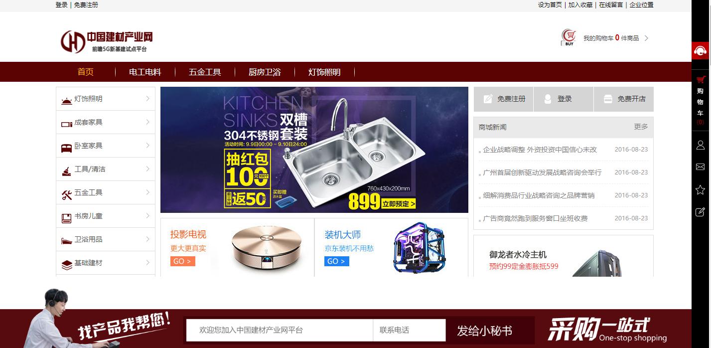 【中国建材产业网】主动拓宽营销渠道!
