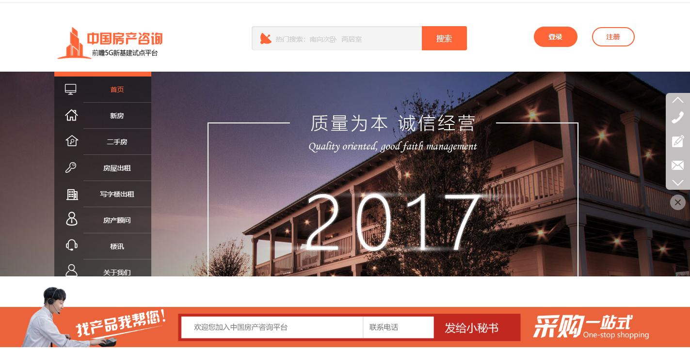 中国房产咨询平台是由向经理在2015年一手创办!