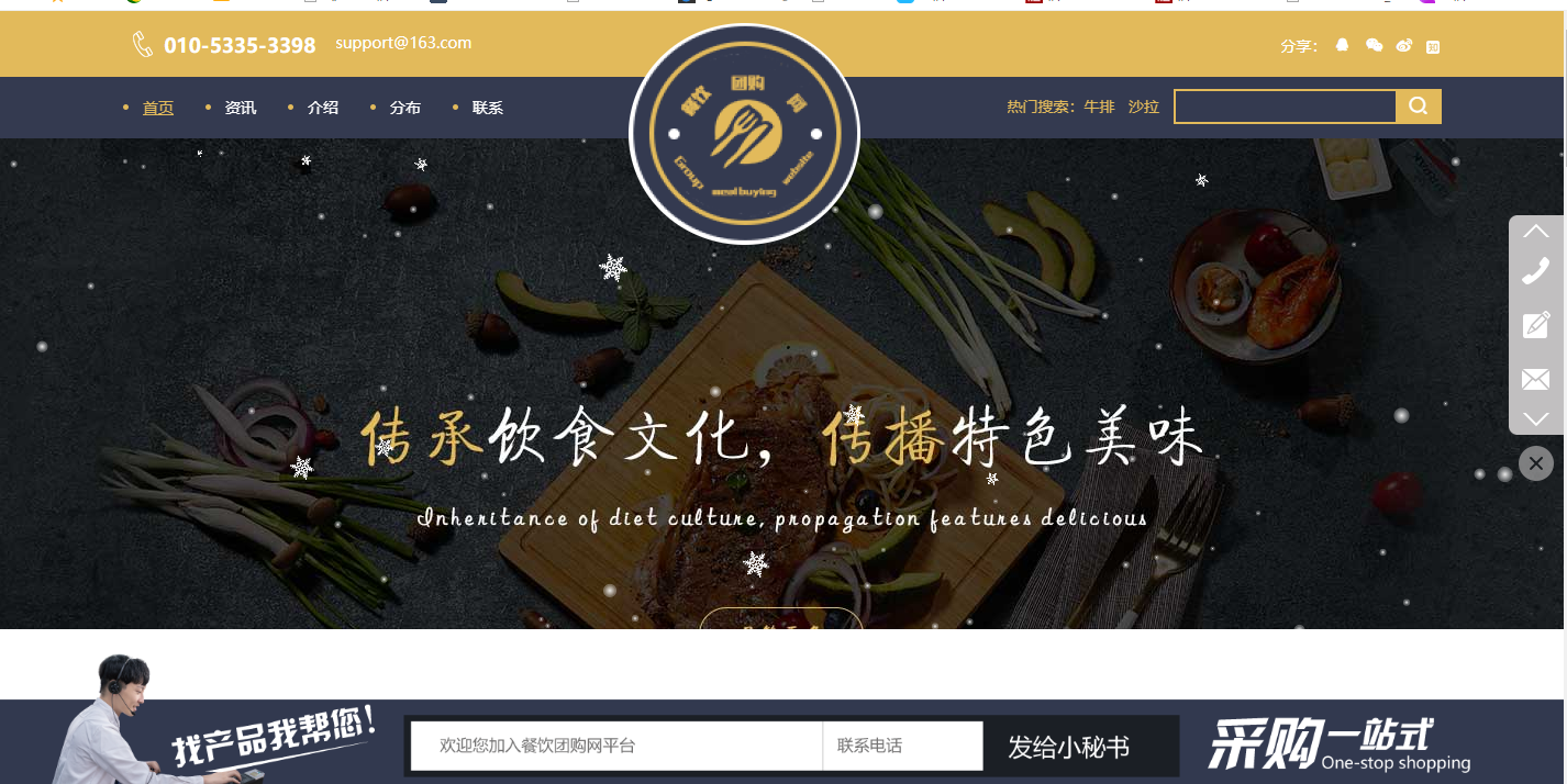 餐饮团购平台是由刘经理在2015年一手创办!