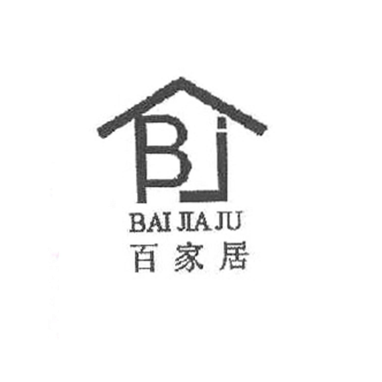 百家居商城平台是由杨总在2019年一手创办!