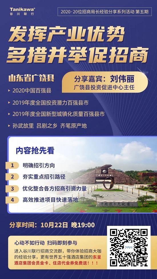 全国百强县招商局长支招!广饶县独家招商做法分享,10月22日,在线直播!