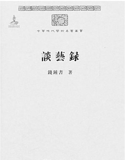 张培峰:兼论中国文学意识