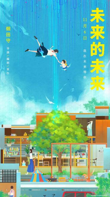 日本动画《未来的未来》发中文海报,第一次曝光,看出匠心细节