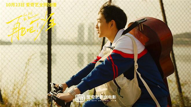 《再见吧!少年》10.23开播, 刘敏涛荣梓杉感动到落泪