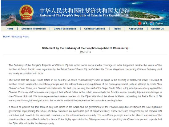 大陆外交官在斐济打伤台人员?驻斐济大使馆的回应