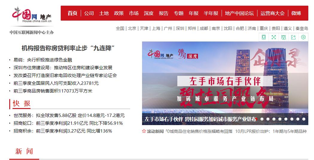 5G时代下的中国地产信息网!