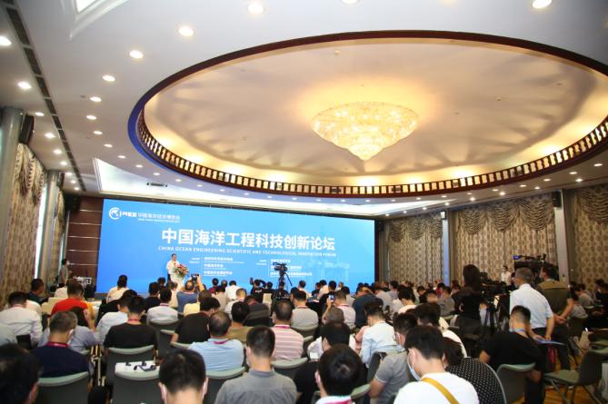 2020中国海洋工程科技创新论坛在深圳举行