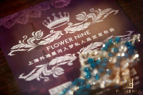 金遥馨&FLOWER NINE 星河入梦 | 聚光灯下是我的主场!