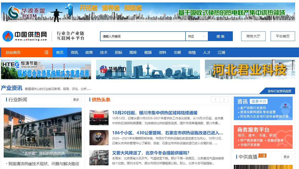 中国供热门户网是由文先生在2018年一手创办