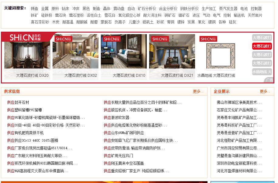 矿产网作为领先的行业门户网站!