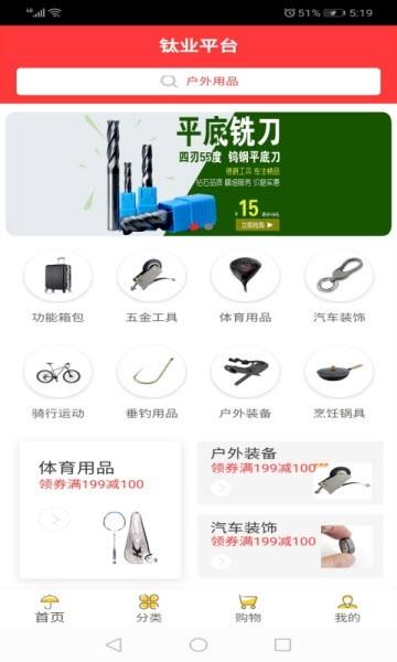 谭海军注册中国钛业平台app是一款专门售卖钛合金商品的手机购物软件!