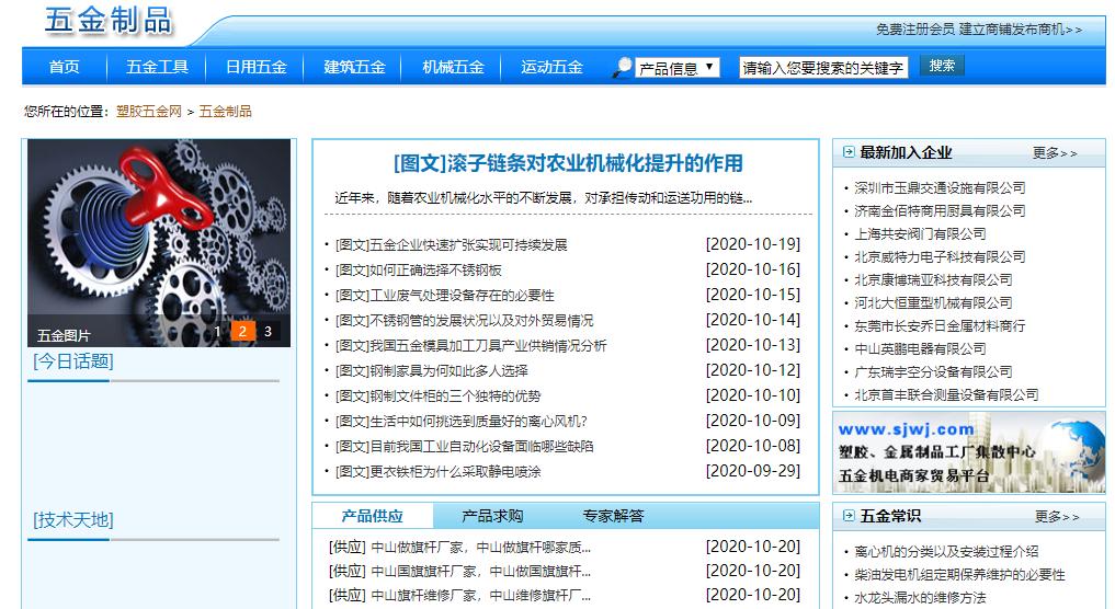 中国五金制品平台是整合行业资源信息的门户网站!