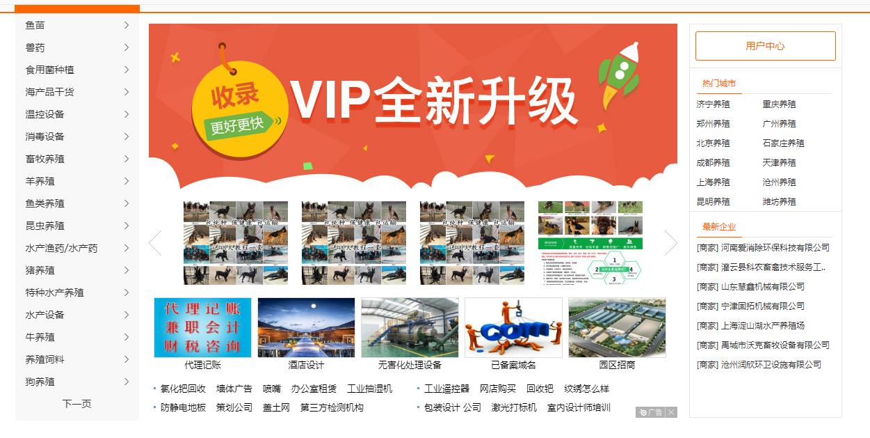 """""""贵州养殖网""""平台是专业做各类批发零售畜牧产品的互联网平台!"""