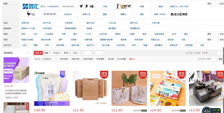 中国包装制品网是由高总一手创办!