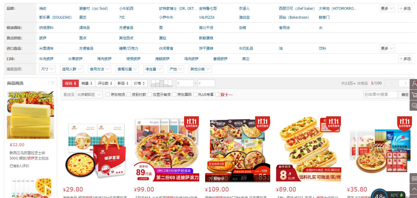 武汉披萨外卖商城是由华总一手创办的!