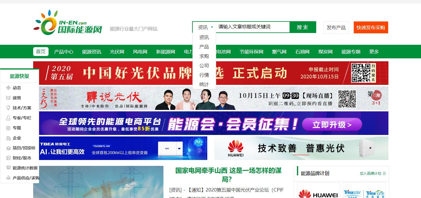 中国能源商机网平台是由伍总在2015年一手创办!