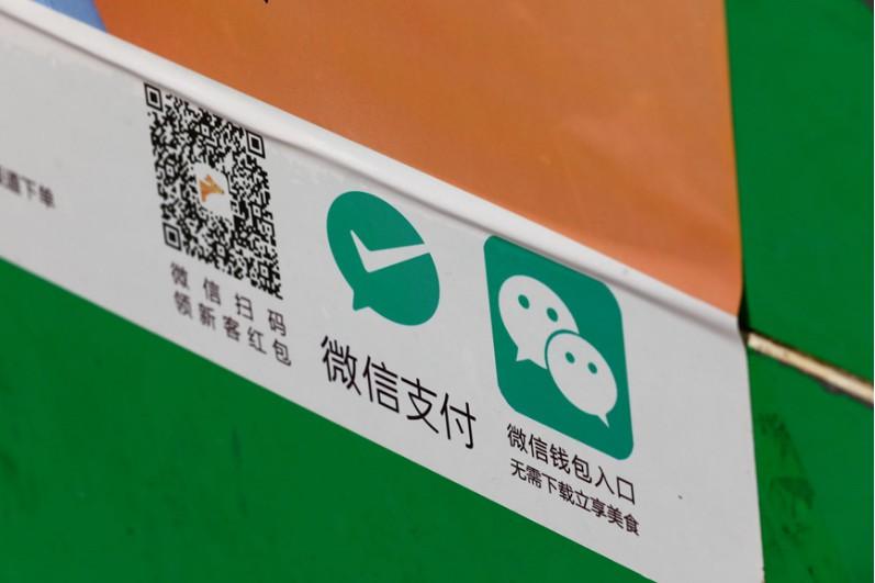 """微信""""支付""""页新增""""出行服务""""已经在全国 108 个城市启动"""