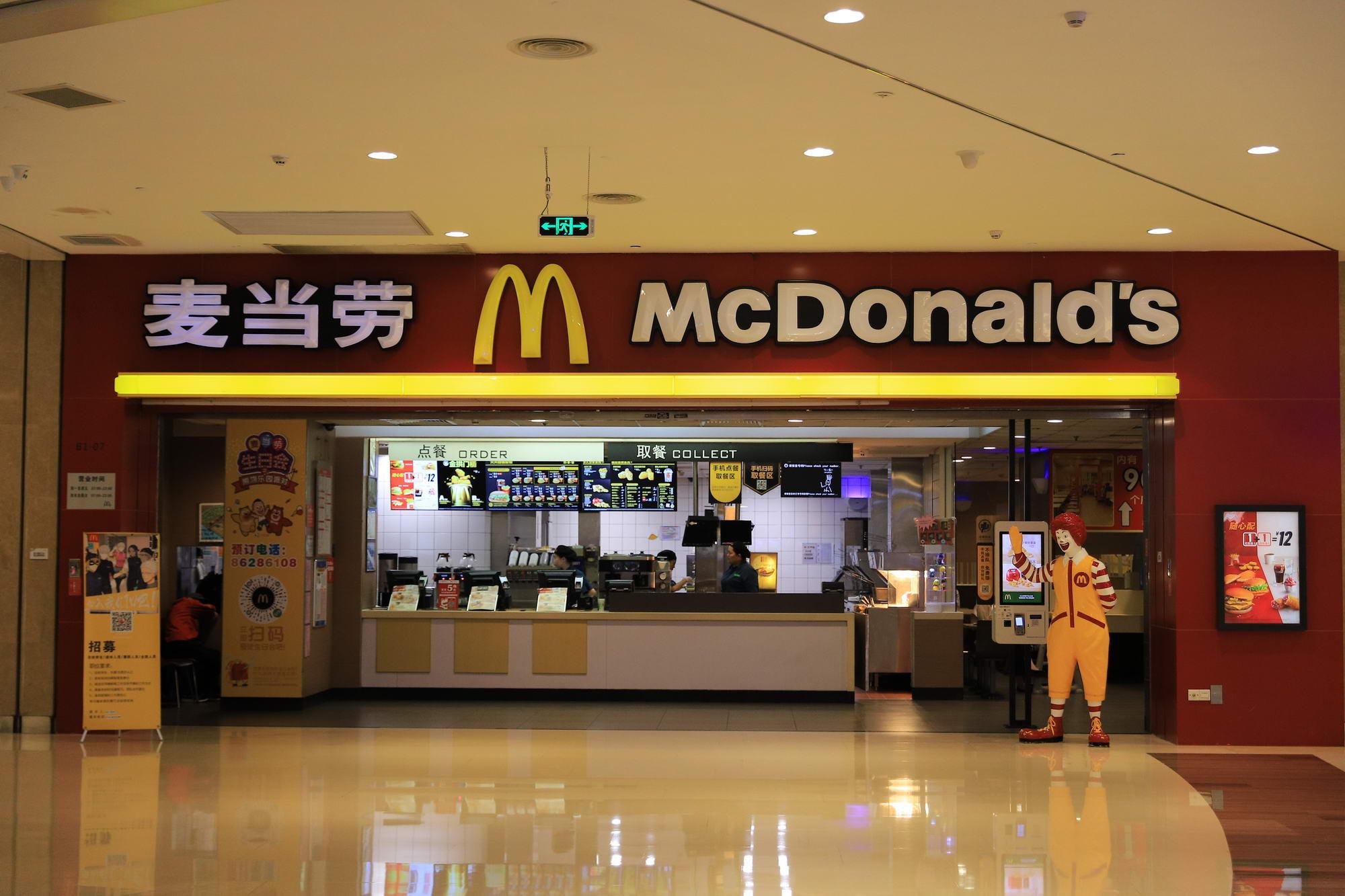 麦当劳阿里全域构成合作, 官方会员店开放
