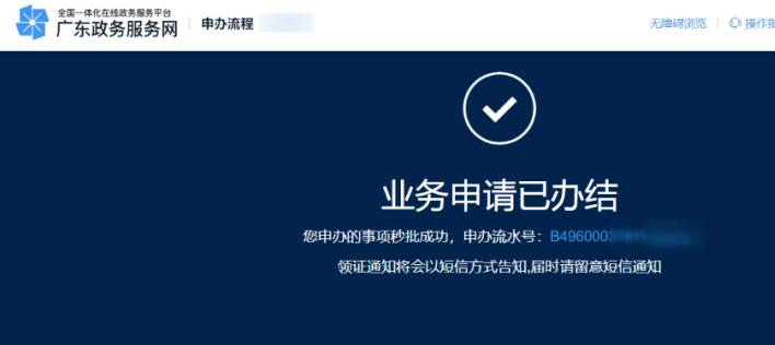 """深圳实行政务服务""""秒报秒批一体化""""模式"""