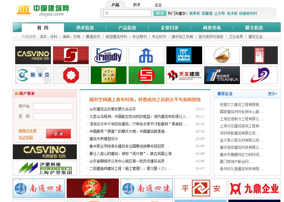 建筑网作为领先的行业门户网站!