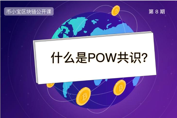 什么是POW共识机制?