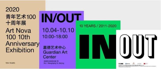 """2020年""""青年艺术100""""展览开幕,准备好和爱丽莎一起在艺术世界里狂欢了吗?"""