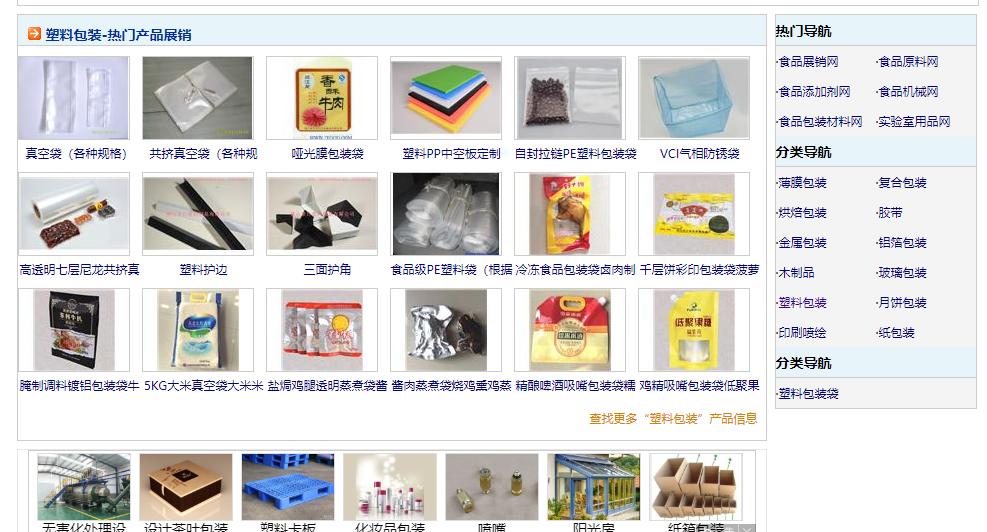【塑料包装用品网】主动拓宽营销渠道!