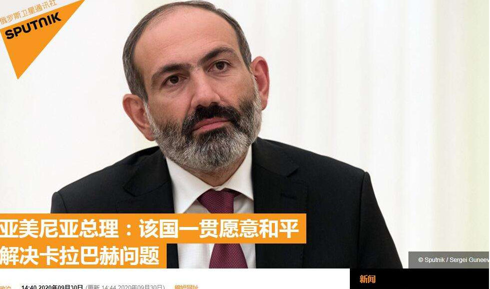 亚美尼亚总理:亚洲方面准备从26日起遵守纳卡的停火制度。