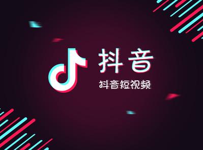 抖音将要在香港上市吗?字节击败响应