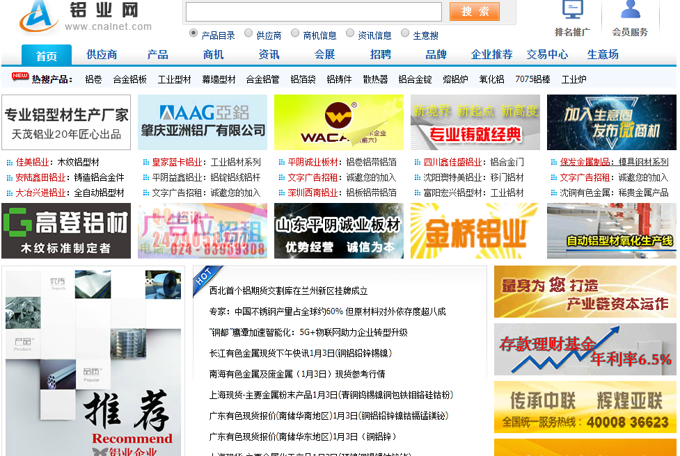 中国铝业是整合行业资源信息的行业门户网站!