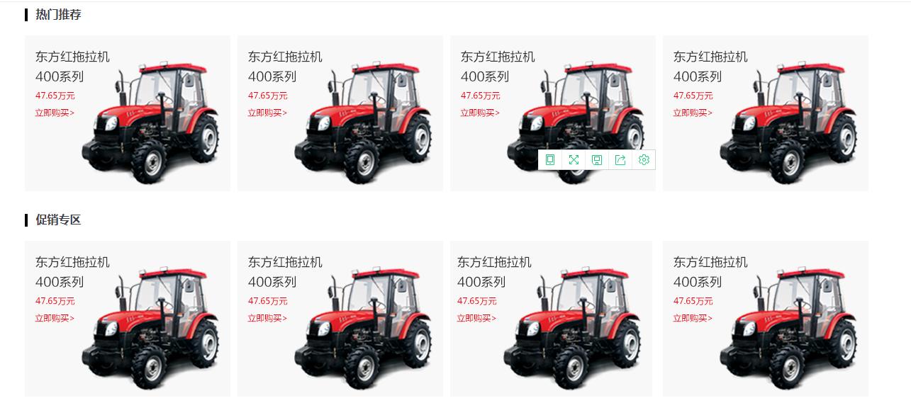 云南农机商城是整合行业资源信息的行业门户网站;