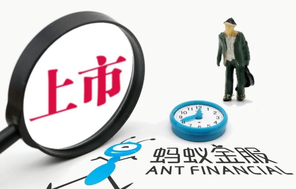 蚂蚁集团:每股 80.00 港元