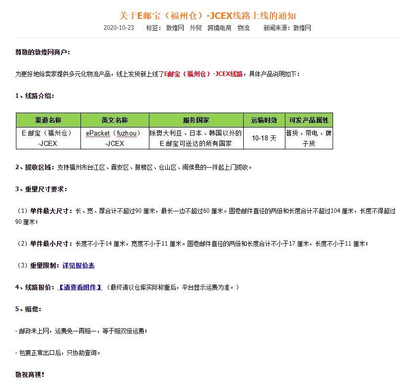 敦煌网:电子邮政(福州仓)-JCEX 线通知