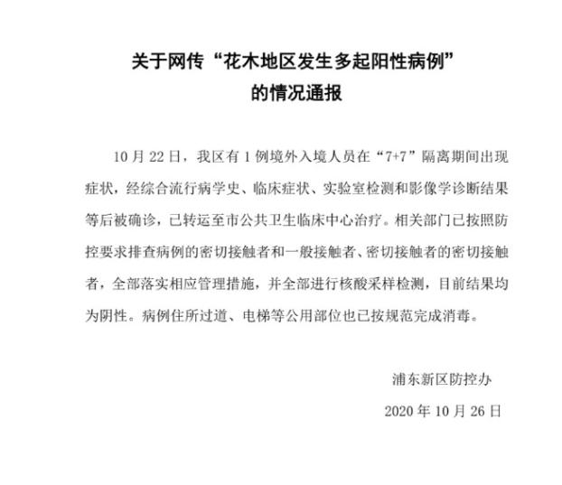 上海市浦东花木地区发生了多起例阳性病例?官方通知