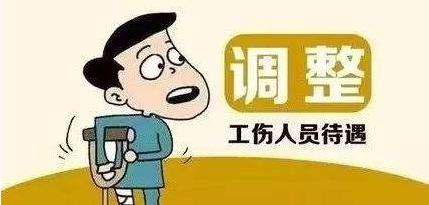 陕西省调整完善工伤保险待遇标准