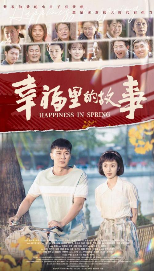 《幸福里的故事》李晨王晓晨开启演绎青年奋斗故事