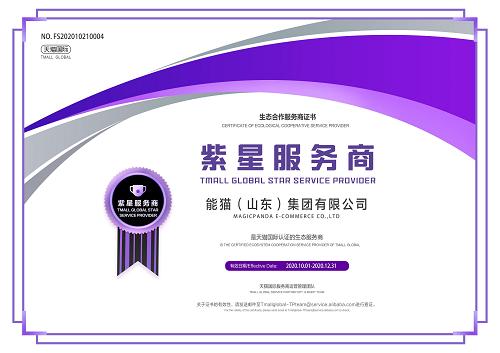 """能猫荣获天猫国际紫星服务商 实力获官方""""盖章""""认证"""