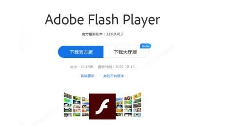 Flash插件是历史吗?不,它只是升级到Flash Hall