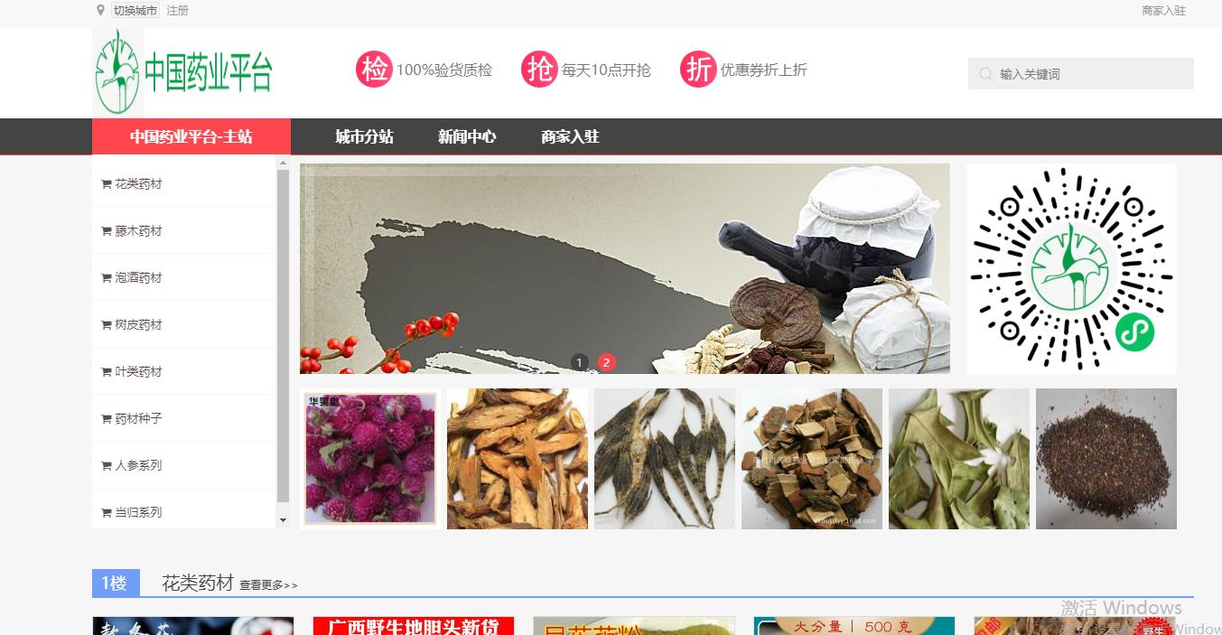 中国药业网平台是由周总一手创办的!