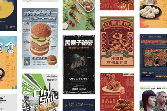 """植肉品牌""""周日获得一亿多元A+一轮融资,光速中国率先投资。"""