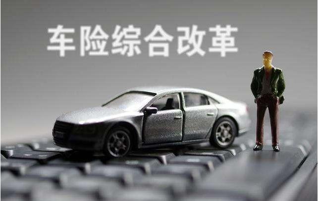 """车主对汽车保险改革的""""满月""""有何感想?"""