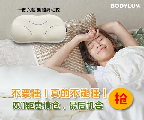 双11买BODYLUV(芭堤乐)魔性枕,让你每夜好眠
