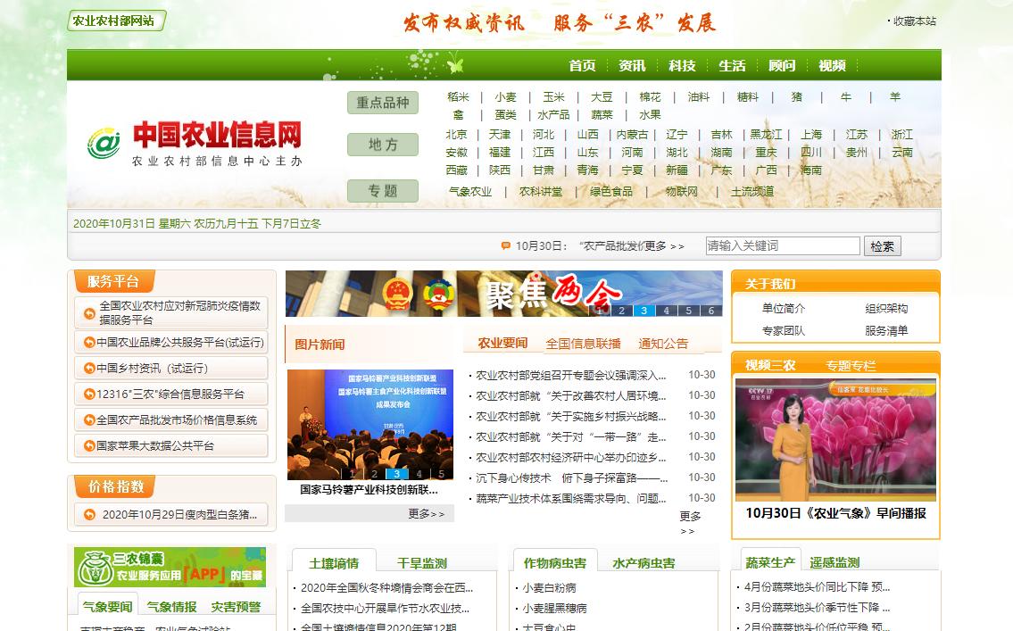 农业信息网平台是由赵总在2018年一手创办!